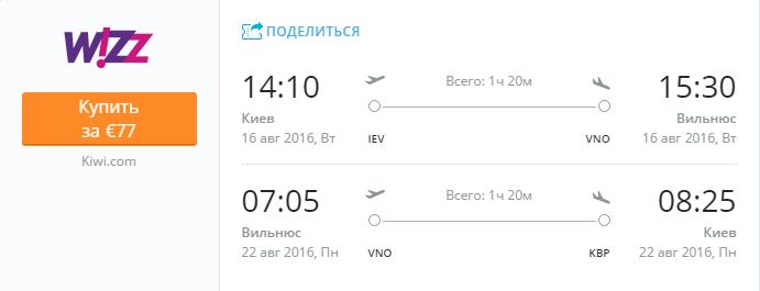 Киев-Вильнюс 16-22.08.16