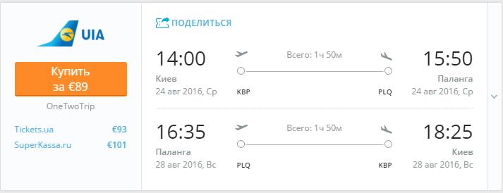 Киев-Паланга-Киев