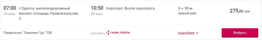 Одесса-Кишенев