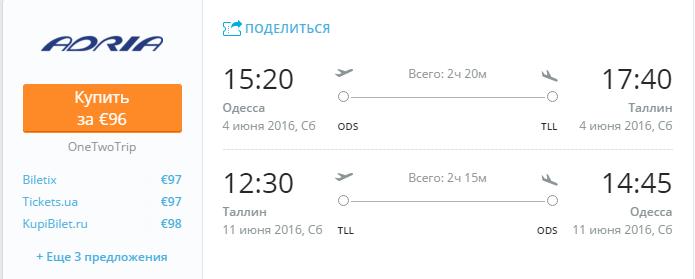 из Одессы в Таллин