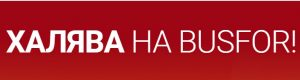 Халява Босфор билеты по 10 грн