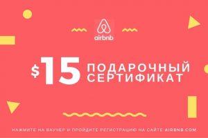 podarochnyj-sertifikat-airbnb