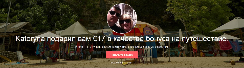 airbnb_invite