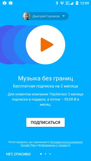 google play music screen