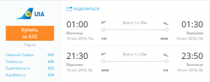 Винница-Варшава