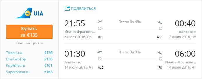 Ивано-Франковск - Аликанте