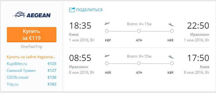 Киев-Ираклион