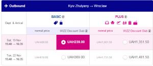Wizz-Air-Вроцлав