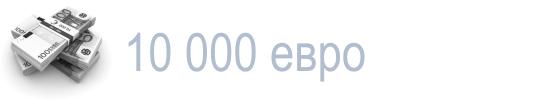 таможня 10000 евро