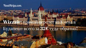Киев - Будапешт