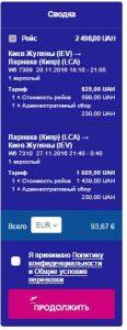 Киев - Ларнака