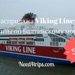 Распродажа Viking Line до 50%