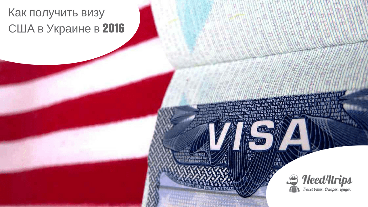 Как получить визу США в Украине