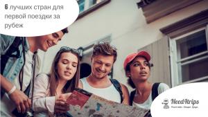 6-luchshix-stran-dlya-pervoj-poezdki-za-rubezh