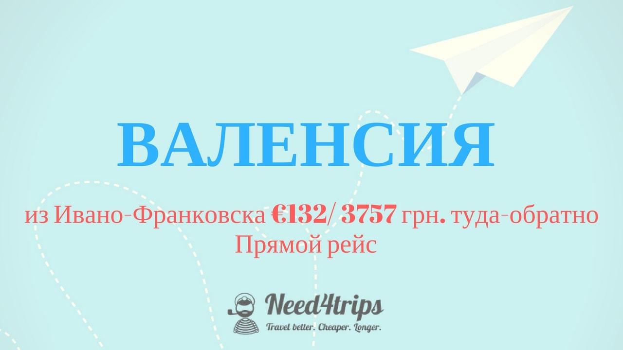 Прямой рейс Ивано-Франковск-Валенсия за €132 <b>в</b> обе стороны