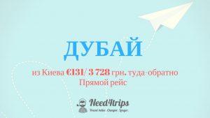 Киев-Дубай
