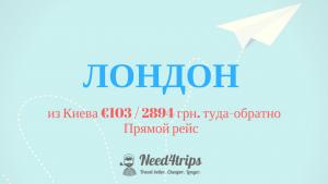 Киев - Лондон