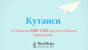 Харьков - Кутаиси