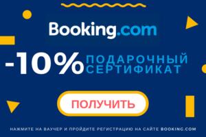 Booking скидка