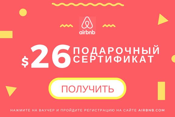 купон Airbnb