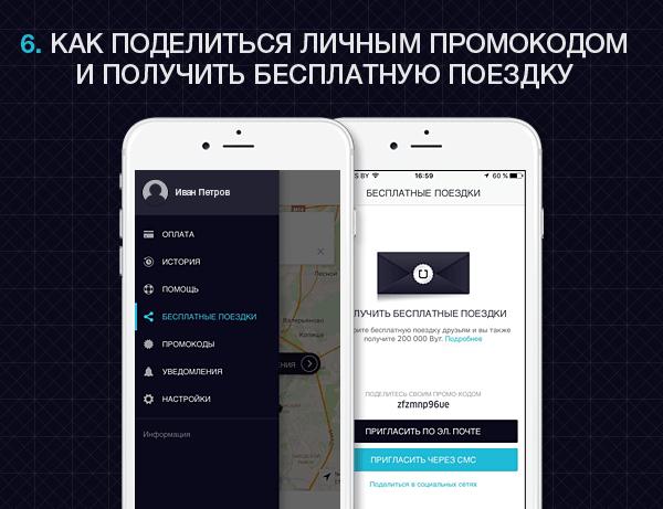 uber промокод